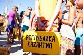 Влада РФ просить КаZантип повернутися до Криму, щоб врятувати провальний турсезон