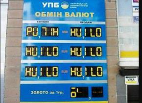 У Черкасах пункт обміну валют замість цифр дав напис про Путіна -