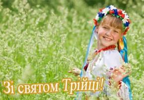 Украинцы на Троицу будут отдыхать три дня
