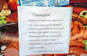 Жителі Луганська сепаратистам: