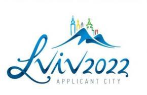 Львов отказался от Олимпиады-2022