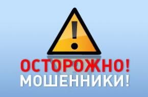 Мошенники наживаются на беженцах с Донбасса