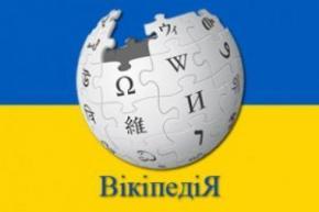 Украинская Википедия десятая в мире по количеству созданных статей