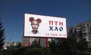 В центре Луцка появился билборд с надписью
