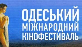 Одеський фестиваль зібрав гроші для поранених військових
