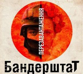 В Луцке стартует фестиваль украинского сопротивления