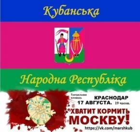 В Краснодаре (Россия) объявили о создании Кубанской республики