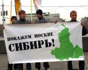 Сторонники федерализации Сибири вступили в открытую борьбу с кремлевской хунтой