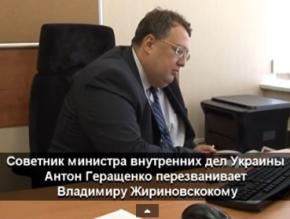 Телефонный разговор советника министра МВД Украины Антона Геращенко и российского политика Владимира Жириновского