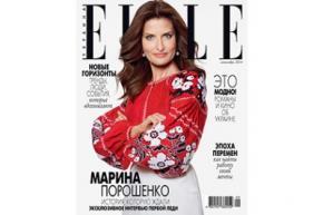 Марина Порошенко в вышиванке появилась на обложке женского глянца