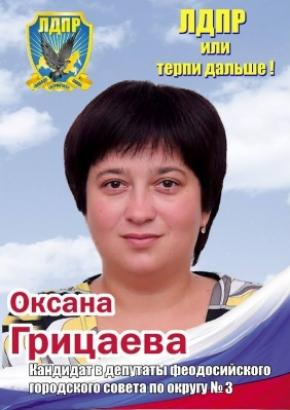 Ще одна українська шахістка стала росіянкою і йде в депутати від партії Жириновського