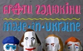 Братья Гадюкины презентовали новый альбом