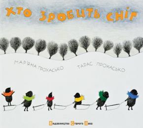 Українську дитячу книгу