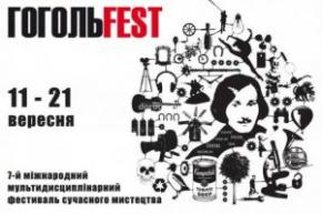 У Києві стартує фестиваль