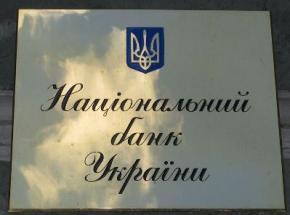 Нацбанк ввел обязательную конвертацию денежных переводов в гривну
