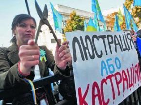 Сегодня вступил в силу закон о люстрации в Украине