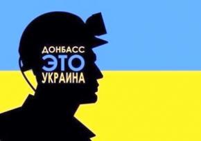 71% українців проти від'єднання Донбасу, 36% опитаних хочуть скасування перемир'я, - опитування