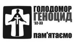 Впервые за пять лет общественность и власть отметят годовщину Голодомора вместе
