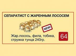 Одесский суши-бар ввел в меню