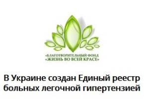 В Украине создан Единый реестр больных легочной гипертензией