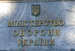 Украинская армия пополняет арсеналы - Минобороны