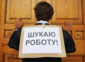 Рівень безробіття в Україні досяг найбільших показників за останні 14 років