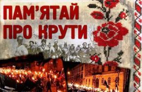 Сьогодні, 29 січня, Україна вшановує пам'ять Героїв Крут