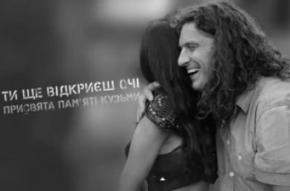 Руслана написала песню-реквием Андрей Кузьменко