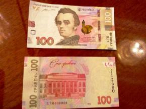 9 марта в оборот запустят новые 100-гривенные купюры