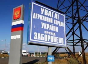 С сегодняшнего дня Украина закрыла малое приграничное движение с РФ