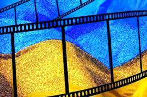 Госкино Украины возобновило финансирование отечественных фильмов