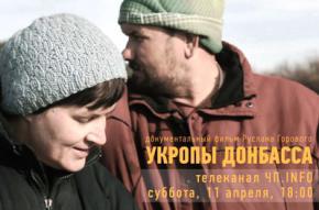 Украинский журналист снял документальный фильм