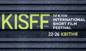 В Киеве начался международный фестиваль короткометражных фильмов #KISFF2015