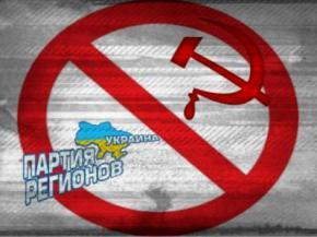 Івано-Франківська облрада заборонила діяльність КПУ, ПР і її