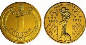 НБУ ввел в обращение памятную монету