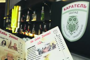 Киевский бар предложил попробовать