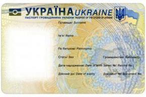 З 1 січня внутрішні паспорти громадянина України замінять пластиковою карткою