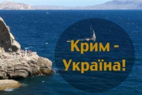 Від анексії Криму Україна зазнала збитків на $ 150 мільярдів
