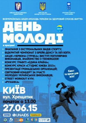Самая масштабная зарядка украинцев «РУХАНКА» пройдет на Дне молодежи в Киеве