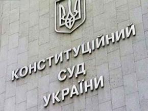 КС Украины признал законной отмену неприкосновенности депутатов и судей