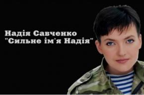 У Львові відбудеться презентація книги Надії Савченко