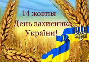 День захисника України - офіційно вихідний день в Україні