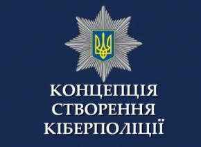 В Україні з'явиться кіберполіція