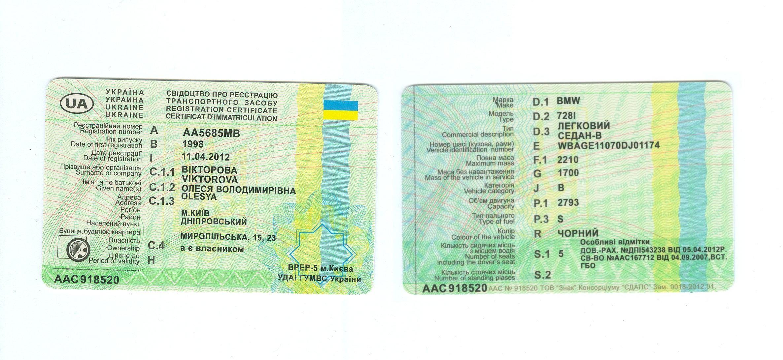 Дубликат техпаспорта Сервисный 58