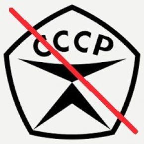 З 1 січня 2016 року в Україні починають скасовувати радянські ГОСТи