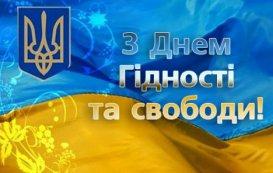 21 листопада в Україні відзначають День гідності і свободи